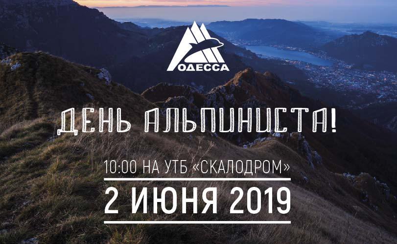 d_alpinista