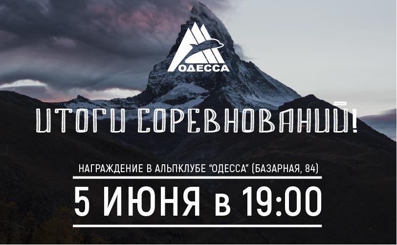 den_alpinista